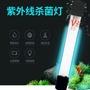 👊玻璃加厚加粗款👊👉台灣現貨👈台灣電壓110V 家用 水族 紫外線殺菌燈 UVC 魚缸殺菌燈 池塘除綠水