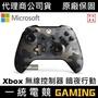 盒裝版【一統電競】Xbox One 無線控制器 暗夜行動特別版 原廠無線控制 手把 搖桿 附發票