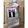 (新竹優質店家) MOBIL 1 5W50 全合成機油 SN級 5W-50