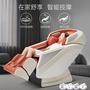 按摩椅 OGAWA/奧佳華按摩椅家用全自動全身揉捏太空艙電動按摩沙發OG7505 JD 愛丫愛丫