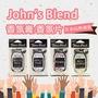 《限時優惠!!》 John's Blend 香氛 香氛片 香氛膏 櫻花 白麝香 茉莉 蘋果梨 紅酒 木蘭 鈴蘭 玉蘭