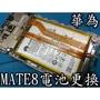 台北現場維修 華為 Y7 mate8 mate9 mate10 P9 P9+ NOVA2i 3i 內建電池現場更換