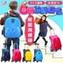 兩用EVA硬殼兒童六輪手拉桿書包 拉桿書包 輕鬆爬樓 書包 背包 小學生書包