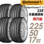 【Continental 馬牌】CSC5SSR 性能頂尖輪胎_四入組_225/50/17_失壓續跑胎(CSC5SSR)