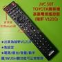 JVC 50T 50吋 4K (TOYOTA購車禮) 液晶電視遙控器 VIZIO瑞軒 (WUSH) V1210 可適用