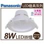 Panasonic國際牌 NNP72269091 LED 8W 4000K 自然光 全電壓 9.5cm 崁燈 _ PA430028