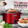 SDL 山多力 3.5L陶瓷慢燉電鍋 SL-SC3528