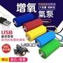 【全台最低價|5種顏色】USB打氣機|氧氣泵|充氣|打氧氣|充氧泵|增氧機|USB迷你打氣機|打氣幫浦|氣泵|魚缸|水族