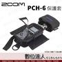 Zoom PCH-6 保護套 / H6 專用原廠保護套 收納包 收音 錄音 錄影 / 數位達人