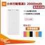 【新品上市】小米行動電源3 20000mAh 大容量 USB-C雙向快充版 行動電源 USB-C 移動電源 充電寶