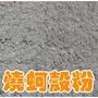 【現貨】 地根旺燒蚵殼粉(灰)(牡蠣殼粉)(高鈣)1公斤裝