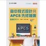 高中程式設計與apcs 先修檢測