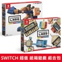 【Switch】 Nintendo Labo Toy-Con01 Variety Kit+Toy-Con02 ROBOT KIT《超值合購》贈:裝飾套組