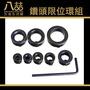 鑽頭限位環 9件組 限位環 限位器 定位器 鑽頭 鑽尾 限位 定位 止位 自由控制 鑽孔深度