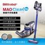 {齊遠}BMXrobot MAO Clean M6 無線手持吸塵器