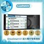 GARMIN DriveSmart 61 行旅領航家6.95吋超大觸控螢幕導航 車用衛星導航