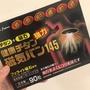 日本 痛痛貼 磁力貼 磁石貼 145mt 90粒