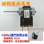 冰箱風扇馬達 LG雙門對開冰箱 長軸4mm (逆轉) 110V 風扇馬達 冰箱送風 25LG4