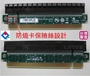 PCIe x16 16x 保護卡 保護槽 轉接卡 增高 延長 防燒 保險絲 riser card(含稅)