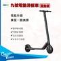 [Ninebot] 九號電動滑板車 運動版ES2 小米滑板車 運動版 折疊滑板車 小米有品 官方正品 台灣出貨