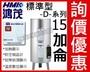 【東益氏】鴻茂15加侖EH-1501標準型不鏽鋼電熱水器