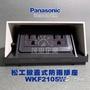 茂忠 松工Panasonic掀蓋式防水插座WKF2105W 極簡 簡約 陽台用 戶外用 防雨