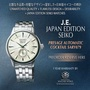 SEIKO JAPAN EDITION PRESAGE MADE IN JAPAN AUTOMATIC SARY079 COCKTAIL TIME