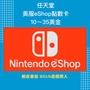 Switch NS 美國 任天堂 eShop 點數卡 儲值卡 兌換序號 線上交易 超商付款