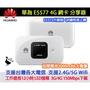 原廠 華為 E5577s-321 液晶 4G Wifi 無線網卡 行動網卡E5372 E5577s-321 E5377