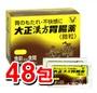 48包大正中醫腸胃藥(微粒)[大正製藥][中藥][胃藥] kenko express