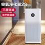 小米米家 空氣凈化器2S 智能空氣清淨機 家用臥室辦公室除甲醛 粉塵 3層淨化 淨化空氣3 淨化空氣Pro AI語音控制