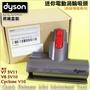 #鈺珩#Dyson原廠【盒裝】電動塵蟎吸頭床墊吸頭迷你渦輪電動吸頭迷你電動渦輪吸頭V7 SV11 V8 SV10 V10