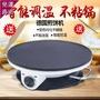 煎餅機 煎餅果子機煎餅機家用小型煎餅鍋烙的電鏊子春餅烙餅機可麗餅早餐220V【快速出貨】