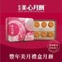 【香港美心】頌月月餅(70gx6入)
