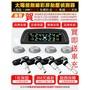 胎內式、胎外式 太陽能無線胎壓偵測器 TPMS NCC認證 送車充 神騏TP-X8  前、後輪胎壓獨立高、低壓警報告警