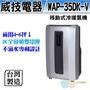 威技 DC全變頻移動式冷暖氣機 WAP-35DK-V