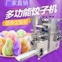 (❤^-優選商品-^❤)全自動餃子機仿手工小型自動水餃機餃子機鍋貼機餛鈍機速凍餃子機