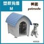 湯姆大貓 現貨《HC002B》美國品牌M號塑膠狗屋(附可拆不鏽鋼門) 另有大型塑膠狗屋(XL-L號) 狗窩狗籠