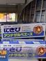 日本代購🇯🇵-白兔牌痘痘藥膏