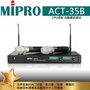 MIPRO嘉強 ACT-35B 雙頻道避免干擾自動選訊無線麥克風系統,公司貨12個月保固.