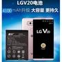 麗升LG V20