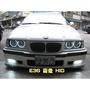 巨城汽車精品 BMW E36霧燈 HID 18個月長期保固 E34 E36 E39 E65 E66 E38