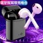 【官網正品】華為oppo蘋果vivo小米手機藍牙耳機安卓通用迷你帶充電倉超長待機