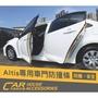 汽車配件屋 實體店面 ALTIS 專用 車門防撞條(4門)