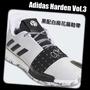 Adidas Harden Vol.3 James Harden 黑白麻花配色鞋帶/可客製長度~鞋帶哥