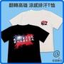 【現貨供應中】禿子跟著月亮走 翻轉高雄 韓國瑜 涼感排汗衣 圓領 T恤 T-Shirt 多件優惠