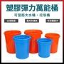 塑膠桶 萬能桶 無蓋 66L - 140L [天掌五金]