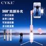 CYKE 新款A18 自拍三腳架+補光燈 無線藍牙遙控器 自拍杆一體式 多功能三角架 補光燈 自拍神器