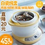 Volume RW/power RWD-10A electric slow cooker electric cooker-white porcelain reservation water BB mi