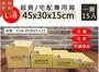 【超商專用箱】L箱-三層A浪 45x30x15cm 瓦楞紙箱15入 包裝用 寄貨箱 交貨便 CnA-453015-L15